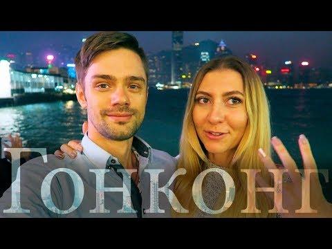Гонконг 2018 - Вечное Лето в Китае ????????новое путешествие
