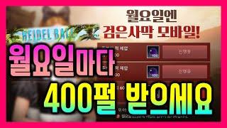[검은사막M] 신규,복귀 지원..이것이 최선? (6/15 이벤트, 펄상품리뷰)