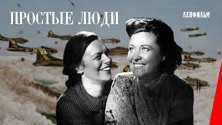 Простые люди (1945) фильм