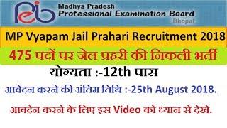 MP Vyapam Jail Prahari Recruitment 2018 Notification- Apply Online