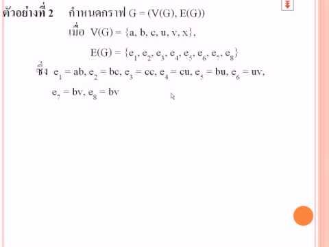 ทฤษฎีกราฟ(ทดลอง).avi