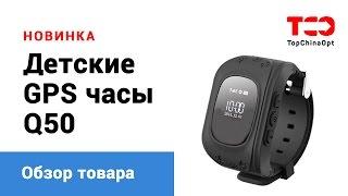 Детские часы Q50 - новая версия(Детские часы Q50 - новая версия самых популярных GPS трекеров для детей. Внимание! В ролике новый цвет: детские..., 2016-06-28T12:31:04.000Z)