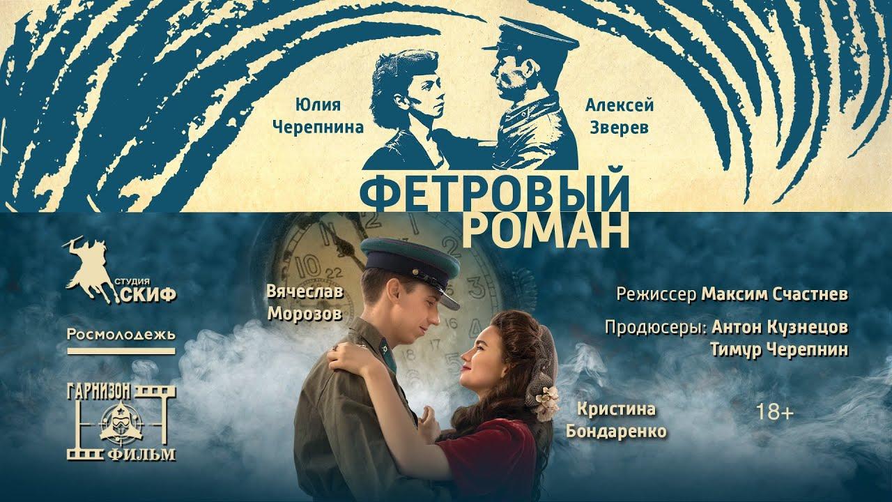 Фильм «Фетровый роман». Премьера 2021. Военные фильмы.