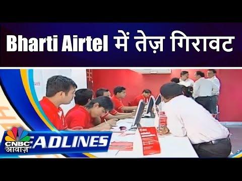 Asian Paints भागा   Bharti Airtel में तेज़ गिरावट   Business News Today   CNBC Awaaz