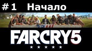 Начало игры Far Cry 5