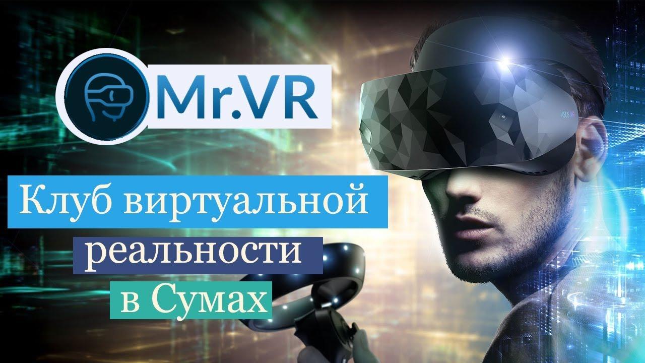 Mr | игровой клуб виртуальной реальности