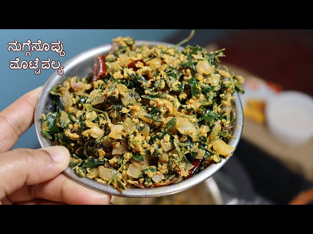 ರೊಟ್ಟಿ ಚಪಾತಿ ಅನ್ನರಸಮ್ ಜೊತೆಗೆ ರುಚಿಕರವಾದ ಪಲ್ಯ /ನುಗ್ಗೆಸೊಪ್ಪು ಮೊಟ್ಟೆಪಲ್ಯ/#sidedishrecipes /eggburji
