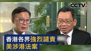 香港各界强烈谴责美涉港法案 | CCTV
