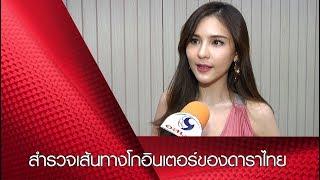 สำรวจเส้นทางโกอินเตอร์ของดาราไทย