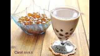 自製珍珠奶茶(含煮粉圓方式)。Hand-made bubble milk tea