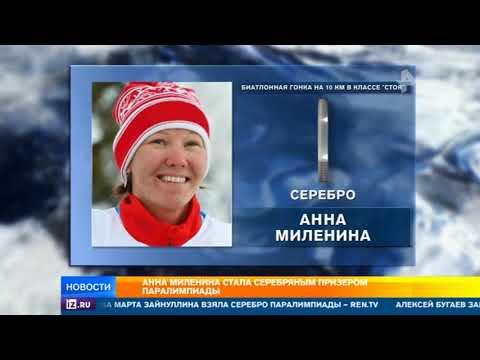 Золотой день: российские спортсмены на паралимпиаде в Пхечхане завоевали 4 высшие награды