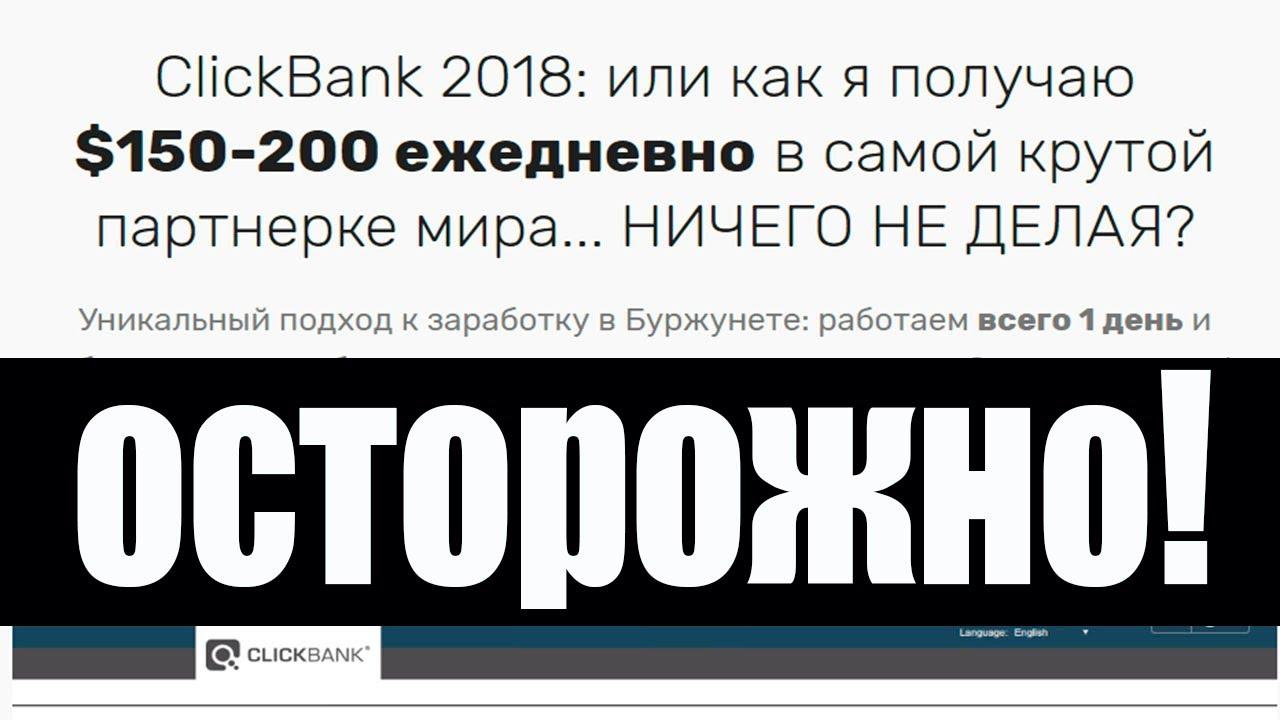 Программ для Автоматического Заработка Денег | Клик Банк 2019 | ClickBank 2019 | Курс Клик Банк