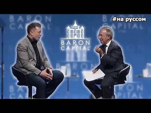 Илон Маск интервью на Baron Capital |07.10.2015| (На русском)