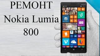 Nokia lumia 800 ремонт гнезда(, 2015-04-19T12:24:46.000Z)