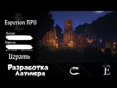 Esperion RPG | Разработка лаунчера