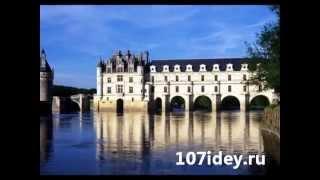 В парке замка Шенонсо Франция(Замки в долине Луары являются одними из самых посещаемых и самых любимых достопримечательностей Франции...., 2014-08-25T16:20:51.000Z)