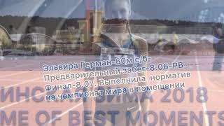 Минская зима 2018 Some of best moments
