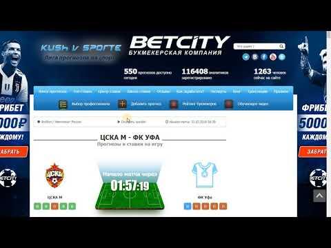 Ставки через сайт прогнозов на спорт  Результат