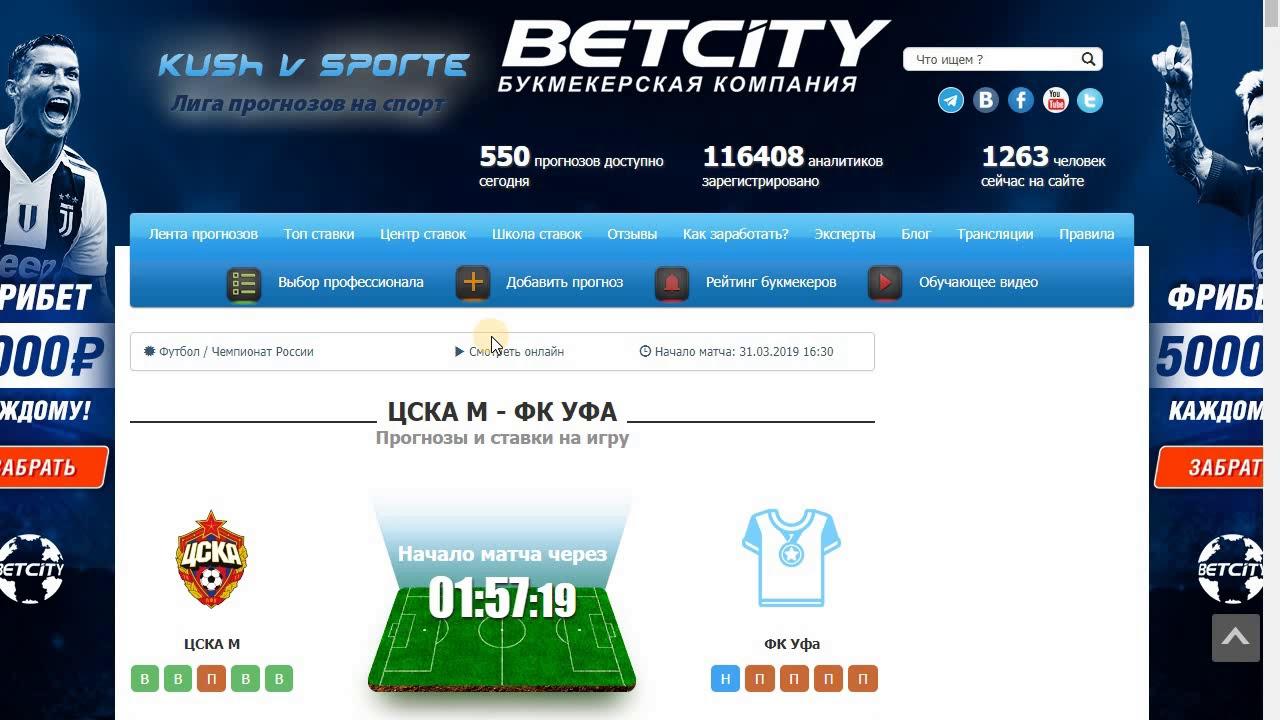 ставки сайт прогнозы на спорт