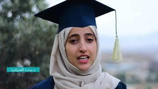 تحميل فيديو فيلم تخرج الدفعة 19 طالبات طب عام وجراحة جامعة العلوم والتكنولوجيا