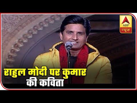 Watch | Kumar