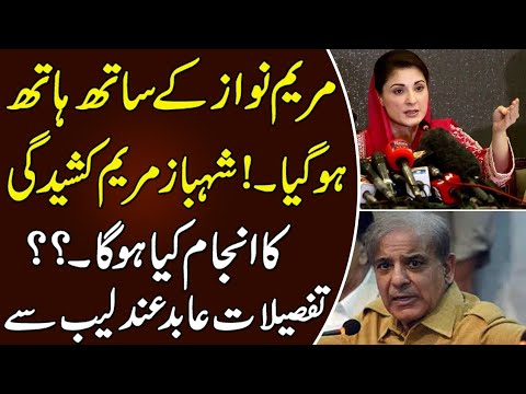 Abid Andleeb: Shahbaz shreif played well with Maryam Nawaz a new clash within shreif family?