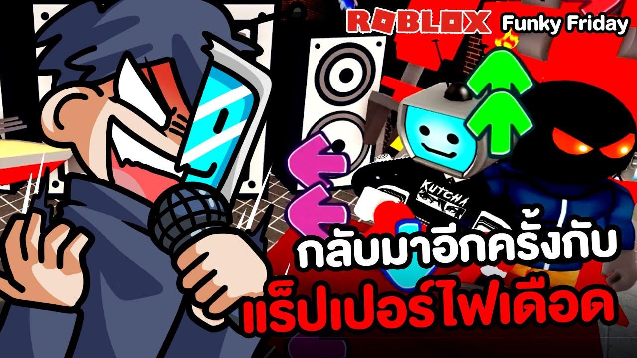 กลับมาอีกครั้งกับแร็ปเปอร์ไฟเดือด #2 | Roblox : Funky Friday