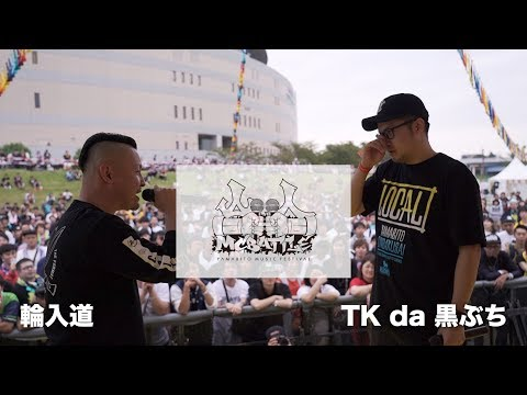 TKda黒ぶち vs 輪入道/山人音楽祭(2018.9.23)