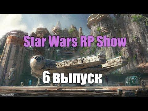 Star Wars RP Show 6 выпуск [Star Wars Быстрая загрузка]