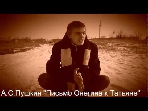 """Сергей Дерябин- А.С.Пушкин """"Письмо Онегина к Татьяне"""""""