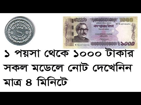 BANGLADESHI ALL CURRENCY  NOTE FROM 1971 TO 2017