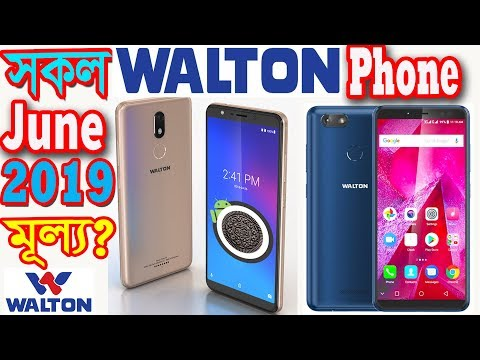 Walton phone Price in Bangladesh 2019 || June Mp3
