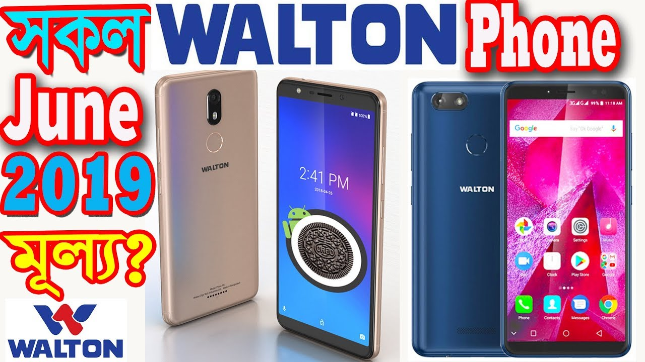 Walton phone Price in Bangladesh 2019 || June