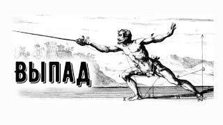 2. ВЫПАД. Уроки фехтования