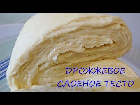 Как сделать слоеное дрожжевое тесто в домашних условиях быстро