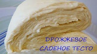 Cлоеное дрожжевое тесто так просто приготовить!!!