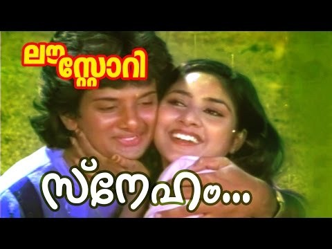 Sneham Poothulanju... | Malayalam Superhit Movie | Love Story | Video Song