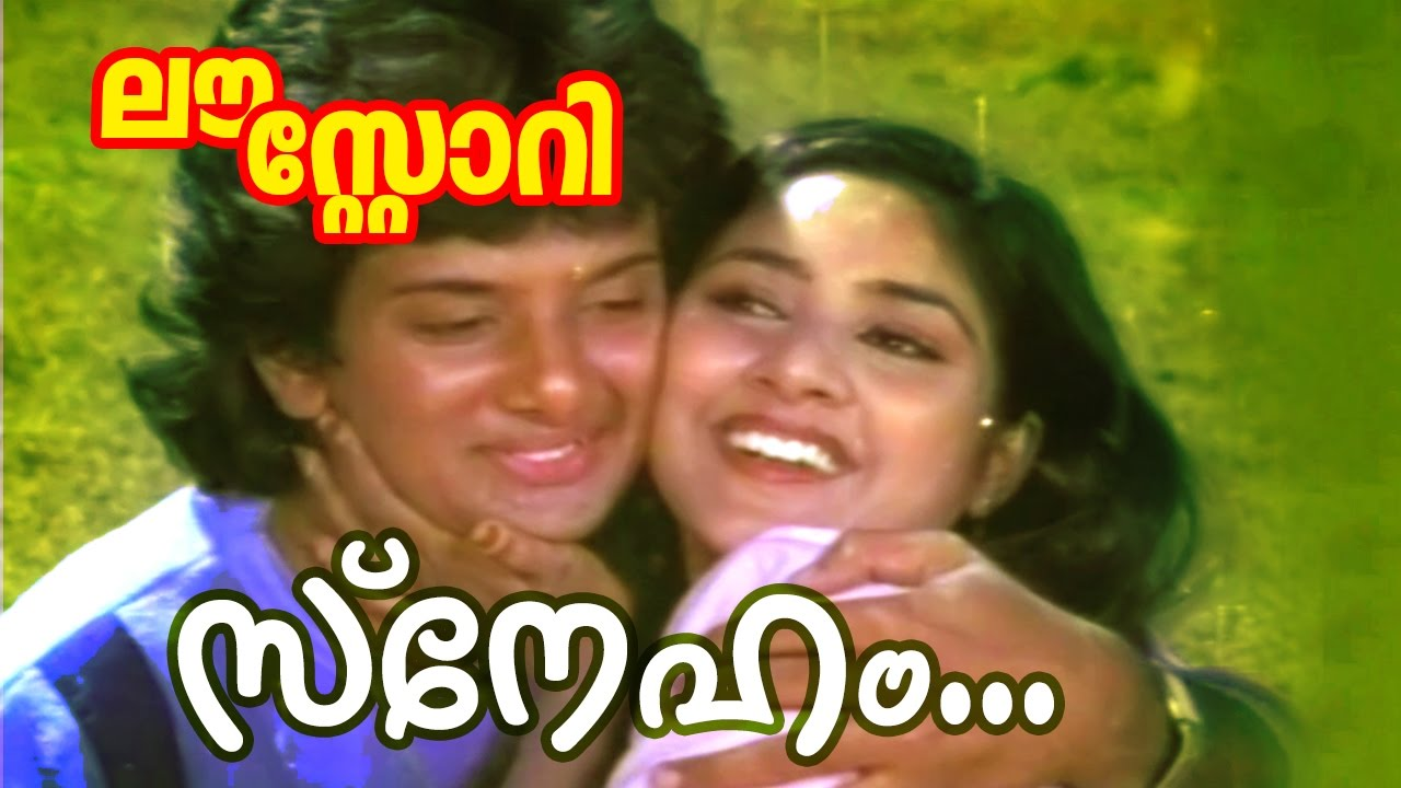Sneham Poothulanju  Malayalam Superhit Movie  Love