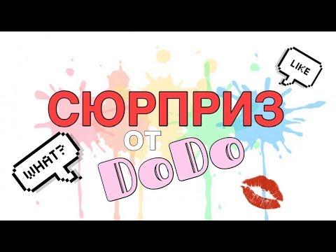 DoDo VLOG СЮРПРИЗ от DODO