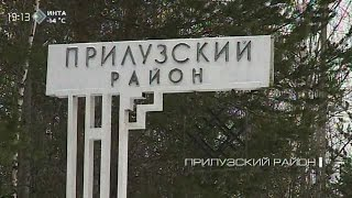 «Ревізор». Прилузский район. 21 листопада 2014