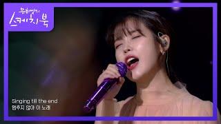 아이유 - Love poem [유희열의 스케치북/You Heeyeol's Sketchbook] | KBS 200918 방송