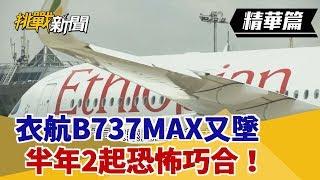 【挑戰精華】衣航B737MAX又墜 半年2起恐怖巧合!