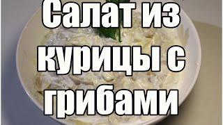 Салат из курицы с грибами / Mushroom salad
