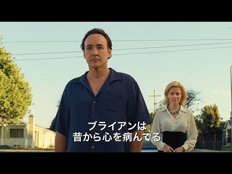 映画「ラブ&マーシー 終わらないメロディー」予告編 #Love & Mercy #movie