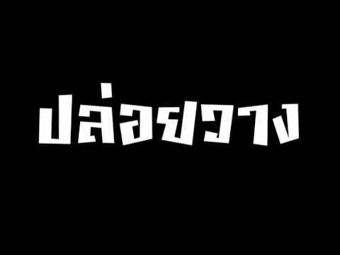 ปล่อยวาง-PLAYGROUND