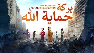 فيديوهات مسيحية | بركة حماية الله | تلقّي حماية الله في الكوارث