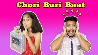 Chori Karna Buri Baat Hai (Short Film) | Pari's Lifestyle
