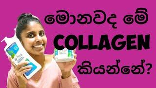 මොනවද මේ Collagen කියන්නේ? | සචීගේ කොන්ඩේ වැවුනු රහස | Sachi & Anu Vlogs