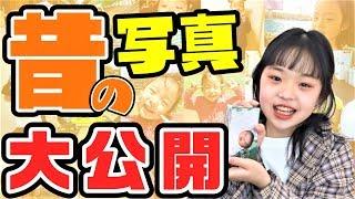 【黒歴史⁉︎】昔の写真を大公開!【思い出】 thumbnail