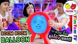 หนูยิ้มหนูแย้ม   เล่นเกมแทงลูกโป่ง BOOM BOOM BALLOON